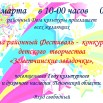 афиша-Звёздочки-001.jpg